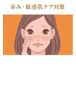 赤み・敏感肌ケア事例